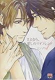 さよなら、愛しのマイフレンド  1 (アイズコミックス BLink)