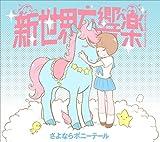 放課後せれな〜で with 岸田メル♪さよならポニーテールのCDジャケット