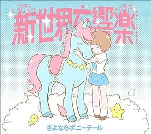 新世界交響楽(期間生産限定アニメ盤)(DVD付)
