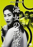 海女の戦慄[DVD]
