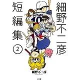 細野不二彦短編集 2 (ビッグコミックス)