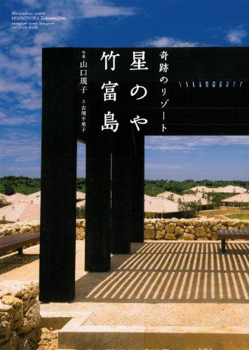 奇跡のリゾート 星のや 竹富島