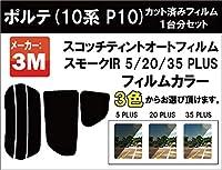 IR 断熱フィルム 3M (スリーエム) スコッチティント オートフィルム トヨタ ポルテ (10系 P10) カット済みカーフィルム/スモーク IR 35 PLUS