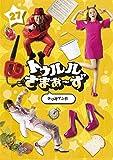 トゥルルさまぁ~ず ~ケツ沢マン介~<初回生産限定盤> [DVD]