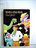 地球人のお荷物 (ハヤカワ文庫 SF 68 ホーカ・シリーズ)