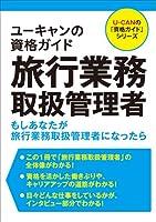 ユーキャンの資格ガイド 旅行業務取扱管理者 (ユーキャンの「資格ガイド」シリーズ)