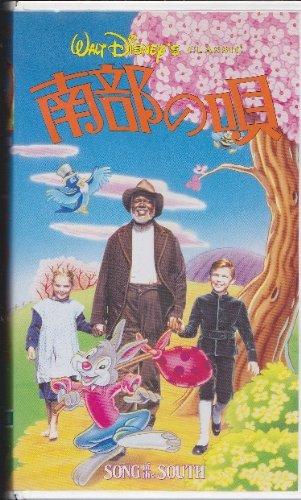 南部の唄(字幕スーパー版) [VHS]