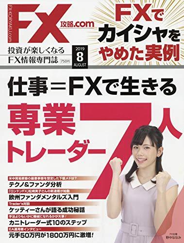 月刊FX攻略.COM(ドットコム) 2019年 08 月号 [雑誌]