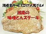 海老名サービスエリア人気グルメ 湘南の味噌とんステーキ お試し 2パックセット / 風の精