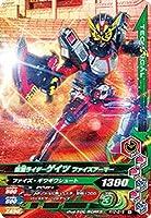ガンバライジング/ライダータイム2弾/RT2-016 仮面ライダーゲイツ ファイズアーマー N