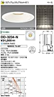 DD-3234-N 山田照明 昼白色LEDダウンライト一体型(FHT42W×2相当)(切込穴寸φ150mm)(電源・トランス別売)