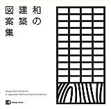 和の建築図案集 (design book)