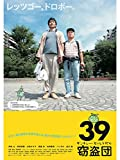 39(サンキュー)窃盗団