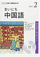 NHK CD ラジオ まいにち中国語 2019年2月号 (NHK CD)