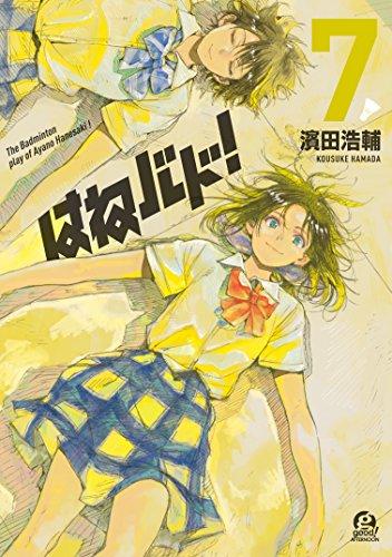 はねバド!(7) (アフタヌーンコミックス)の詳細を見る