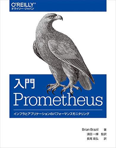 入門 Prometheus ―インフラとアプリケーションのパフォーマンスモニタリング[ Brian Brazil ]の自炊・スキャンなら自炊の森