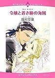 令嬢と蒼き瞳の海賊 (エメラルドコミックス ロマンスコミックス)