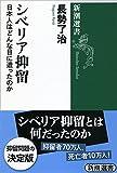 シベリア抑留: 日本人はどんな目に遭ったのか (新潮選書)