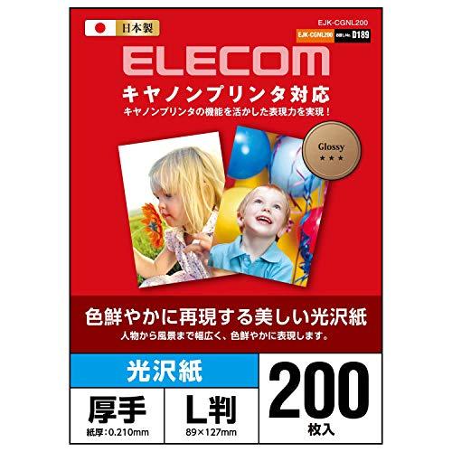 色鮮やかに再現する美しい光沢紙 キヤノンプリンタ対応 EJK-CGNL200 [L 200枚]