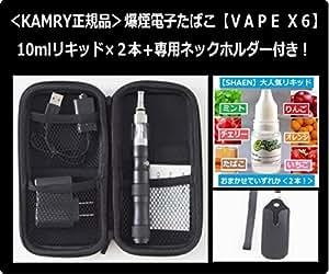 電子タバコ リキッド式 KAMRY社製 vape x6  ベイプ ego ice リキッド2つ付き (ブラック)