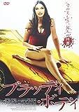 ブラッディ・ボディ[DVD]