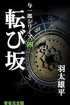[羽太雄平]の転び坂・与一郎シリーズ四