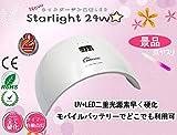 Amazon.co.jpUV LEDネイルドライヤー ジェルネイル用 赤外線検知 24W ハイパワー UV と LEDダブルライト