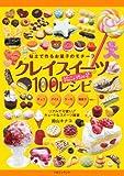 クレイスイーツ100レシピ ~スイーツデコリーナPart2
