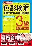 必ず合格!  色彩検定3級 公式テキスト解説&問題集 2020年度版