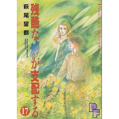 残酷な神が支配する (17) (PFコミックス)の詳細を見る