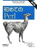 初めてのPerl 第6版 -