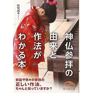 神仏参拝の由来と作法がわかる本 (新人物往来社文庫)