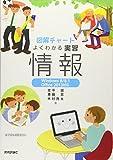 図解チャート よくわかる実習 情報 【Windows8/8.1/Office2013対応】