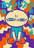 カメントツの漫画ならず道 2 (ゲッサン少年サンデーコミックス)