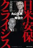 日米安保クライシス―丸山眞男vs.岸信介 (OR books)