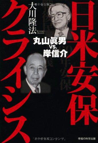 日米安保クライシス―丸山眞男vs.岸信介 (OR books)の詳細を見る