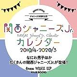 関西ジャニーズJr.カレンダー 2019.4 - 2020.3 ([カレンダー]) ワニブックス