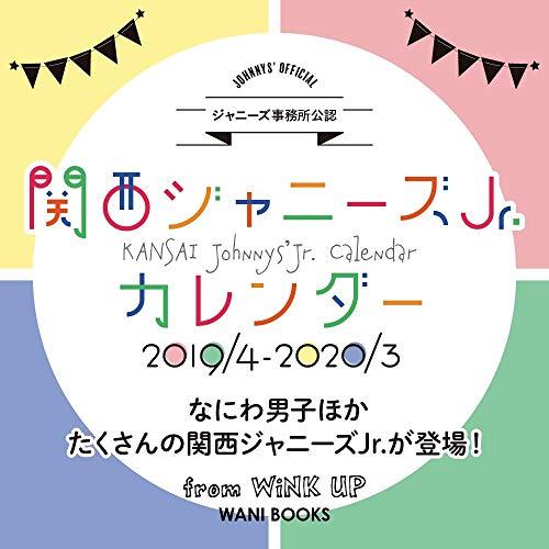 関西ジャニーズJr.カレンダー 2019.4 - 2020....