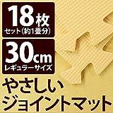 やさしいジョイントマット 約1畳(18枚入)本体 レギュラーサイズ(30cm×30cm) ベージュ単色 〔クッションマット 床暖房対応 赤ちゃんマット〕 生活用品 インテリア 雑貨 インテリア 家具 コルクマット ジョイントマット ジョイントマット その他のジョイントマット(ベビーマット) top1-ds-1164474-ak [簡易パッケージ品]