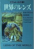 世界のレンズ (ハヤカワ文庫FT―ナズュレットの書)