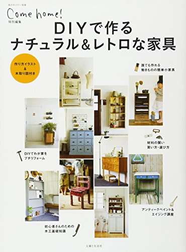 DIYで作るナチュラル&レトロな家具 (私のカントリー別冊)の詳細を見る