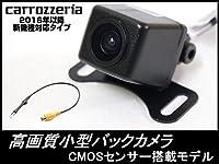 AVIC-CE900VO 対応 高画質 バックカメラ 車載用バックカメラ 広角170° 超高精細 CMOS センサー ガイドライン有
