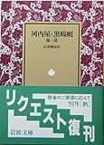 河内屋・黒蜴蜒―他一篇 (1952年) (岩波文庫)