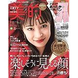 美的(BITEKI) 2020年 01 月号 [雑誌]