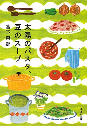 太陽のパスタ、豆のスープ (集英社文庫)の詳細を見る