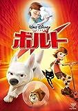 ボルト [DVD]