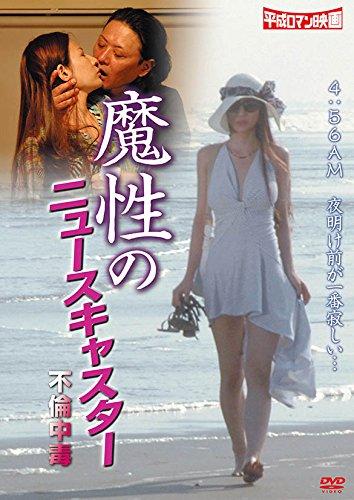 魔性のニュースキャスター / 不倫中毒 [DVD]