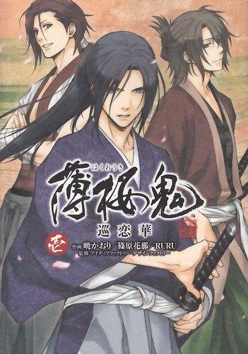 薄桜鬼巡恋華 1 (シルフコミックス)