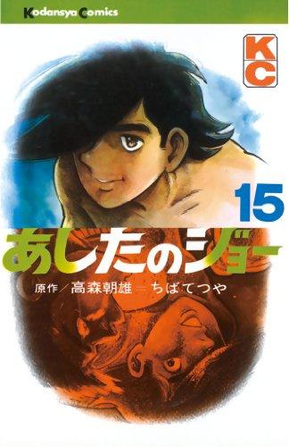 あしたのジョー(15) (週刊少年マガジンコミックス)