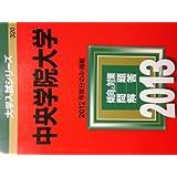 中央学院大学 (2013年版 大学入試シリーズ)
